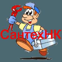 СантехНК - Ремонт, замена сантехники. Вызвать сантехника Ульяновск
